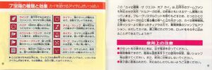 The Quest of Ki Japanese Manual (8)