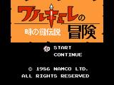Walküre no Bōken: Toki no Kagi Densetsu