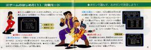 Tenkaichi Bushi Keru Naguuru Japanese Manual (4)