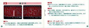 The Tower of Druaga Famicom Japanese Manual (4)