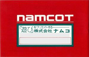 The Tower of Druaga Famicom Japanese Manual (7)