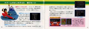 Tenkaichi Bushi Keru Naguuru Japanese Manual (5)