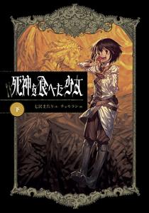Cover - Volume 2 - Death God.png