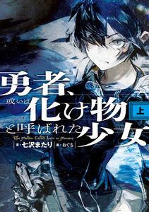 Hero-Monster Cover - Upper.jpg