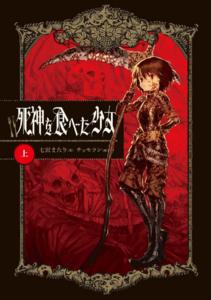 Cover - Volume 1 - Death God.png