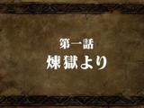 Dragon's Judgement Episode 1