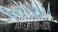 Icicle Castle Anime