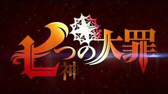 TVアニメ新シリーズ「七つの大罪_神々の逆鱗」プロモーション映像公開!