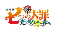NnT - Cursed by Light Movie Logo