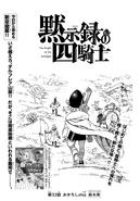 4KOA Chapter 32