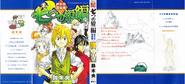 Nanatsu no Tanpen - full cover