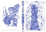 Volume 26 Inside Cover