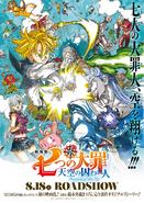Nanatsu no Taizai Movie Poster