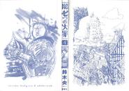 Volume 4 Inside Cover