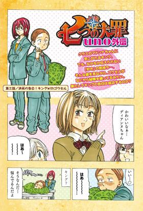 JUno Gaiden Chapter 3.png