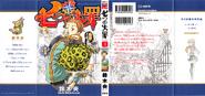 Volume 4 Full Cover