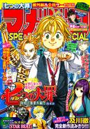Magazine Special 2014-07