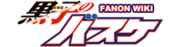 KnBFanon-wordmark.png