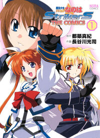 Magical Girl Lyrical Nanoha StrikerS THE COMICS