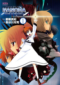 Magical Girl Lyrical Nanoha MOVIE 1st THE COMICS