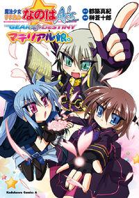 Magical Girl Lyrical Nanoha A's Portable: The Gears of Destiny: Material Girls.