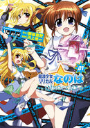 INNOCENT Manga Cover