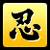 Ninja Alliance icon.png