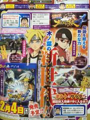 Naruto Storm 4 Scan Fecha de lanzamiento, Boruto y Sarada