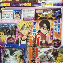 Naruto Storm 4 Scan Fecha de lanzamiento, Boruto y Sarada.png