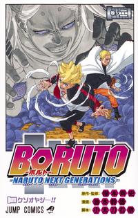 Boruto Volume 2.png
