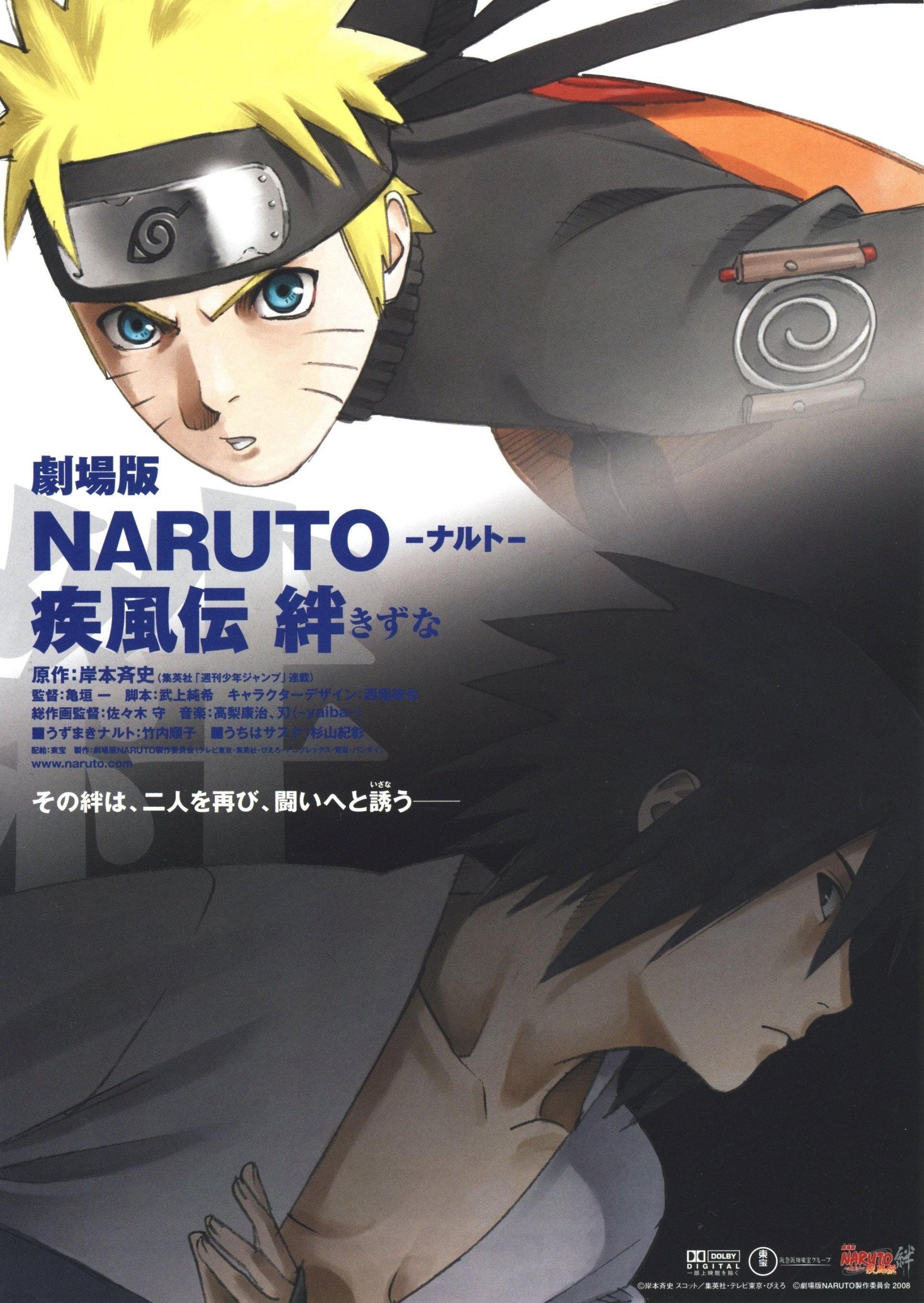 Naruto: Shippuuden Movie 2 - Kizuna Subtitle Indonesia