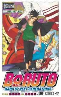 File:Boruto Volume 14.png