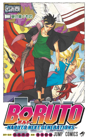 Boruto Volume 14.png