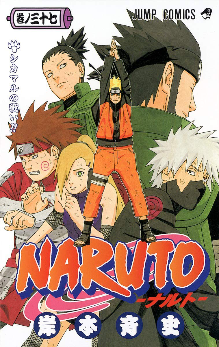 Shikamaru's Battle!! (volume)
