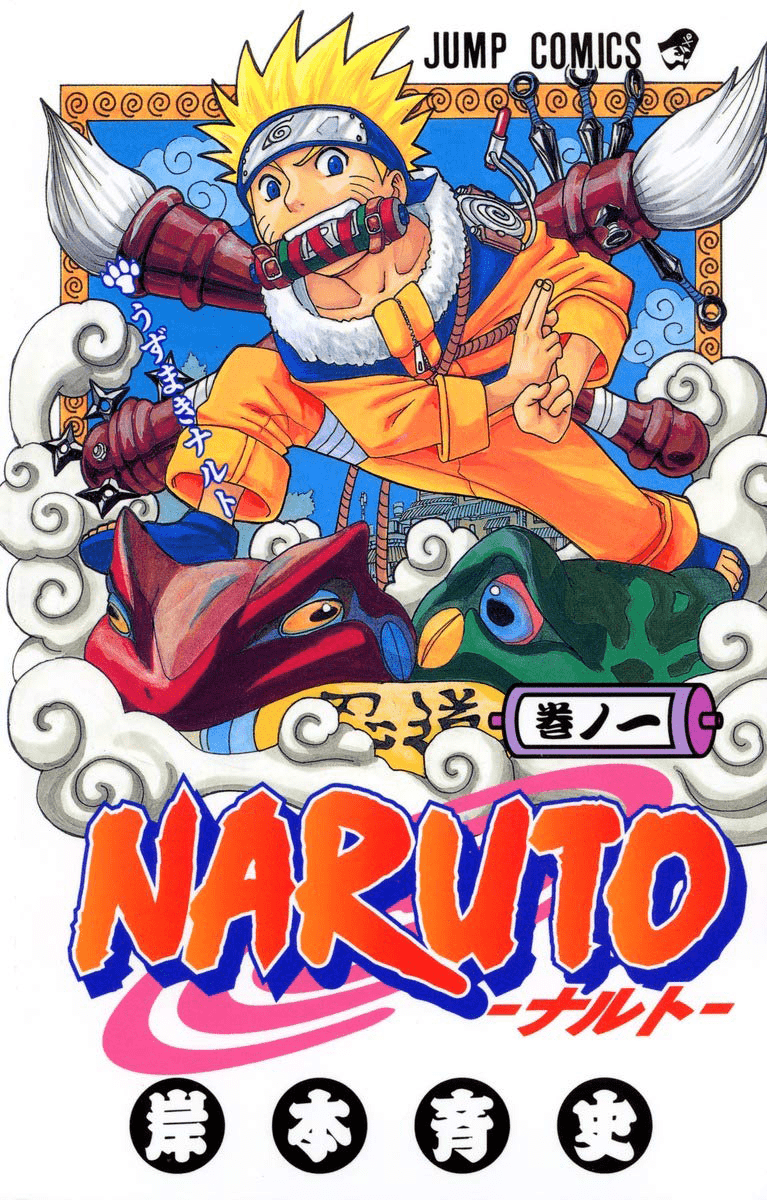 Naruto Uzumaki (volume)