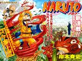 Naruto Uzumaki !! (chapitre 1)