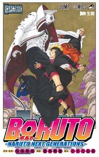 File:Boruto Volume 13.png