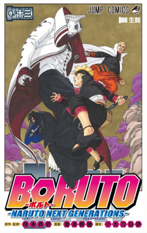 Boruto Volume 13.png