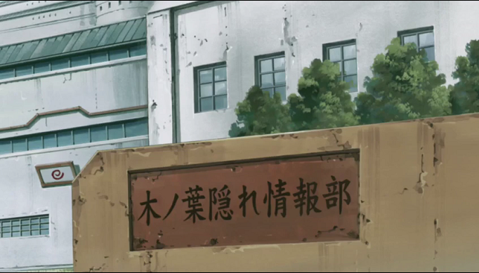 División de Inteligencia de Konohagakure