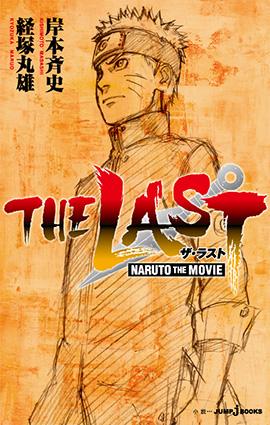 The Last: Naruto the Movie (Novela)