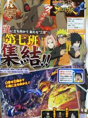 Naruto Storm 4 Equipo 7 vs 10 Colas Scan