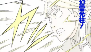 The light emanating from C in the manga.