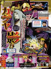 Naruto Storm 4 Kaguya - Kakashi 6 hokage - Sarada - Boruto Confirmado