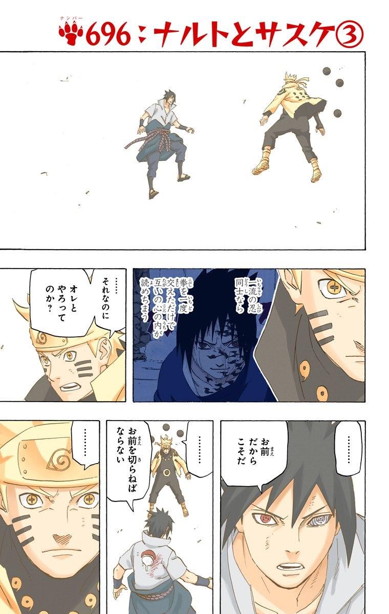 Наруто и Саске 3