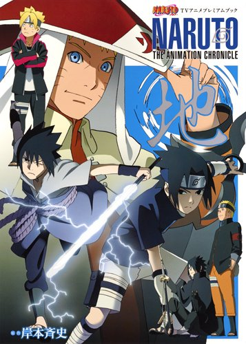 Naruto The Animation Chronicle: Tierra