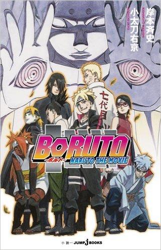 Boruto: Naruto the Movie (Novela)