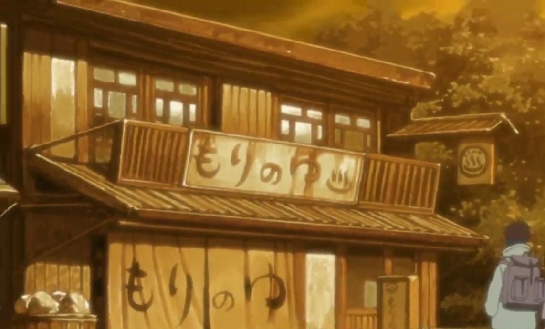 Baños Termales Mori-No-Yu