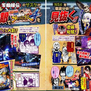 Naruto Storm 4 Jutsu normal en equipo Scan.png