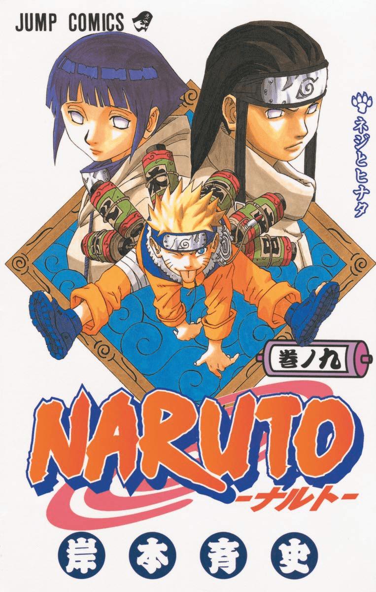 Neji and Hinata (volume)