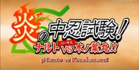 Ardiente Examen Chunin Naruto vs Konohamaru.png